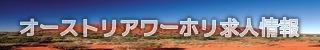 オーストラリアワーホリ求人情報