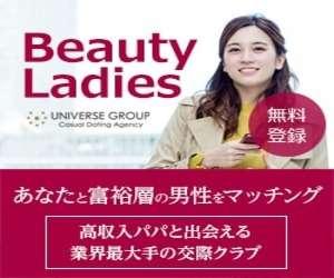 ユニバース倶楽部(男性)