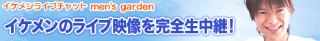 イケメンボーイズが大集合!ボーイズライブチャットならmen's garden!初回10分間無料!