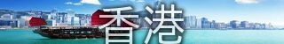 香港ワーホリメーカー掲示板
