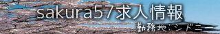 sakura57出稼ぎ風俗求人情報