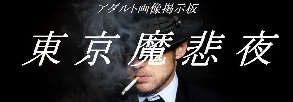 東京魔悲夜